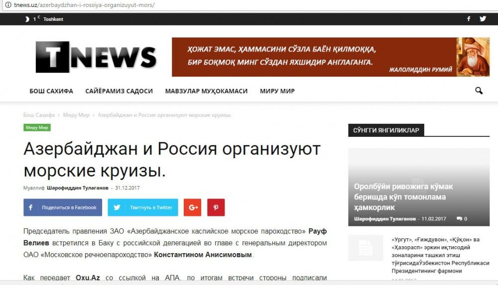 Узбекский портал tnews.uz пишет о совместных азербайджано-российских морских турах