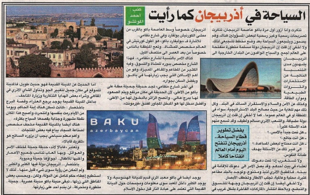 Moroccan newspaper throws spotlight on Azerbaijani tourism